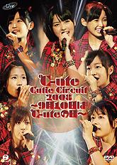 cutecutiecircuit2008dvdcover