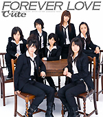foreverloveregularcover