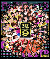 pucchibest9cdcover