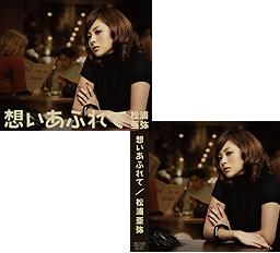 ayamatsuuraomoiafuretealbumcover
