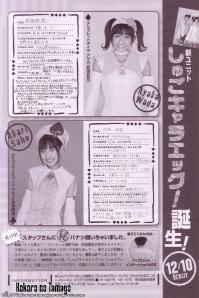 bombmagazinejan2009shugocharaeggscans