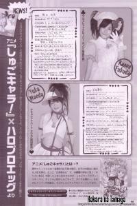 bombmagazinejan2009shugocharaeggscans2