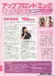 oriconde-viewmagazinescansjanerinamano2