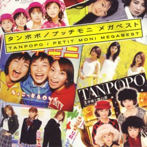 tanpopopetitmonimegabestcover