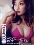 flashmagazinerikaishikawakarenpreviewsscans