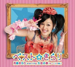tsukishimakiraribestkirarilimitedcover