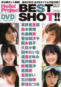bestshotvol17preview