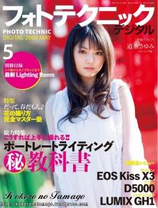 digitalphototechnicmagazinemay2009coversayumimichishigescans