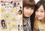 kindaimay2009magazineerikaumedamaihagiwarascan