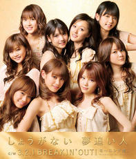 morningmusume39thsinglecover