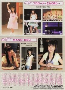kindaimagazineaug2009erinamanoscans2