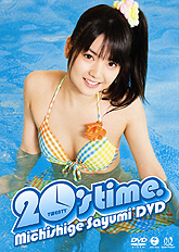 sayumimichishige20stimecover