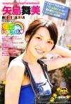 weeklyshonenmagazinemaimiyajimascans6