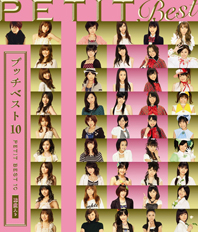 pucchibest10cdcover